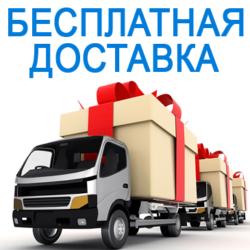 Besplatnaya dostavka