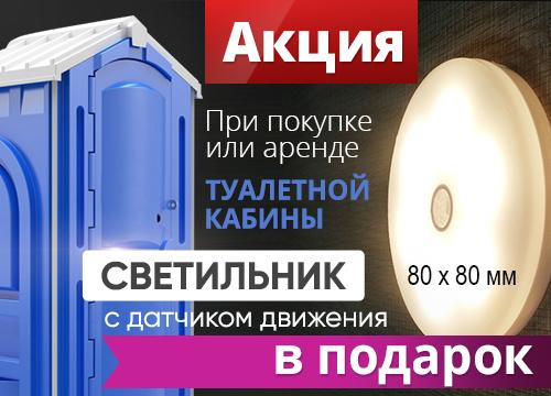 Светильник в туалетную кабину_баннер_500_360-4